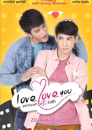 Love Love you 2015 (Thailand)