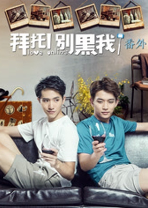 Love Online: Extra 2017 (China)