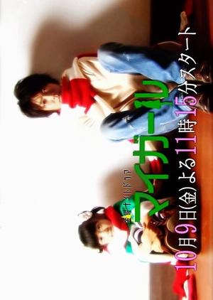 My Girl 2009 (Japan)