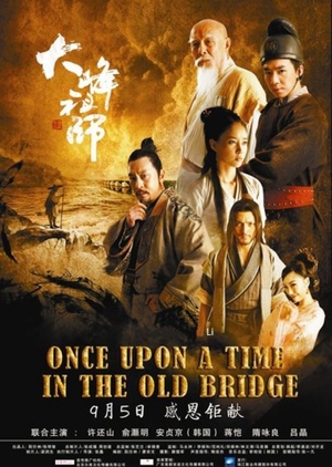 Once Upon a Time In The Old Bridge 2014 (China)