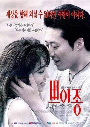 Poison 1997 (South Korea)