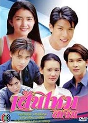 Sen Mai See Ngern 2002 (Thailand)