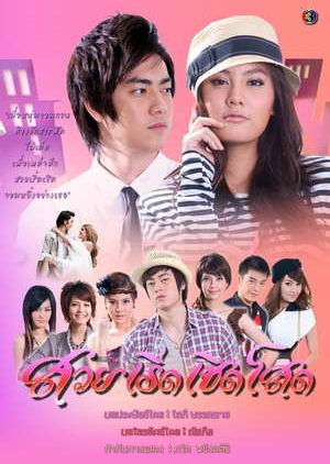 Suay Rerd Cherd Sode 2010 (Thailand)
