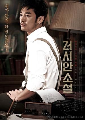 The Russian Novel 2013 (South Korea)