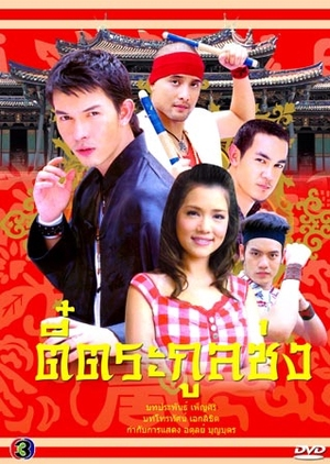 Thee Trakoon Song 2006 (Thailand)
