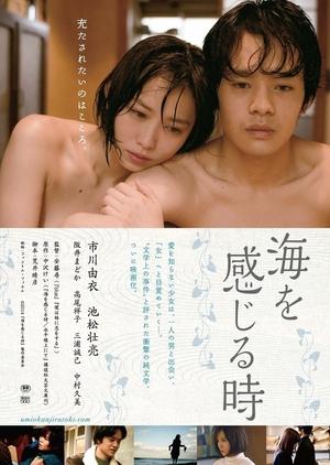 Undulant Fever 2014 (Japan)