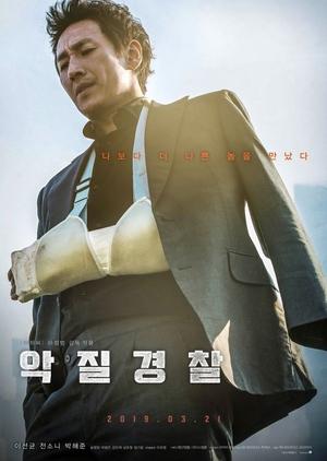 Bad Police 2019 (South Korea)
