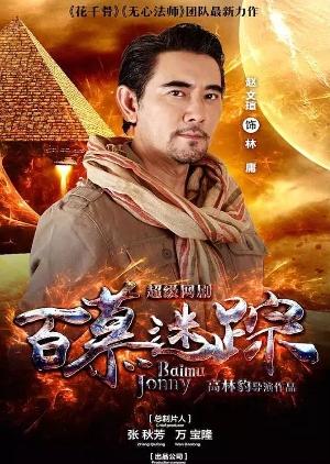 Bai Mu Mi Zong 2019 (China)