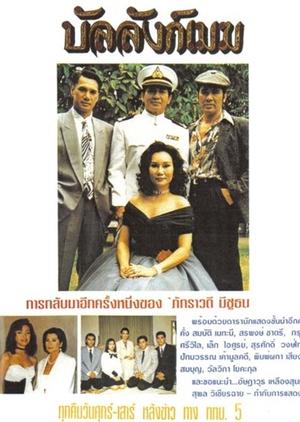 Banlang Mek 1993 (Thailand)