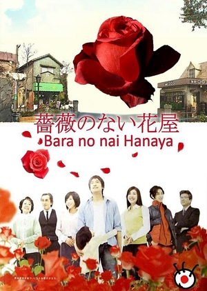 Bara no nai Hanaya 2008 (Japan)