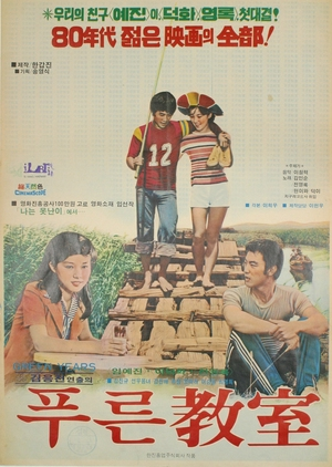 Blue Classroom 1976 (South Korea)