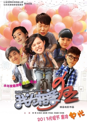 Dating Fever 2013 (China)