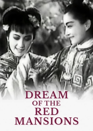Dream of the Red Mansions 1945 (China)