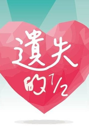 Finding the Order Half 2019 (Taiwan)