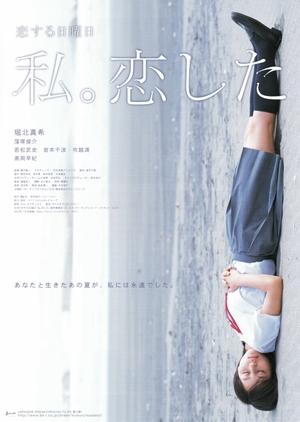 I Fell in Love 2007 (Japan)