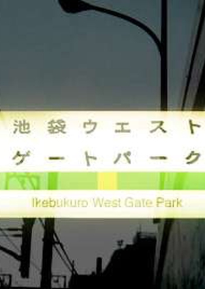 Ikebukuro West Gate Park 2000 (Japan)