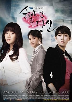 Innocent You 2008 (South Korea)