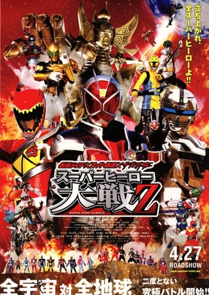 Kamen Rider × Super Sentai × Space Sheriff: Super Hero Taisen Z 2013 (Japan)