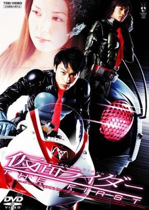 Kamen Rider The First 2005 (Japan)
