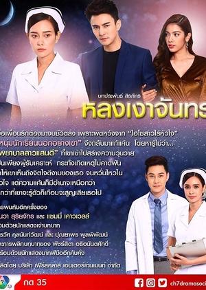 Lhong Ngao Jun 2019 (Thailand)