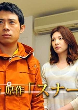 """Miyabe Miyuki """"Gokujou"""" Mysteries: Sunakugari 2012 (Japan)"""