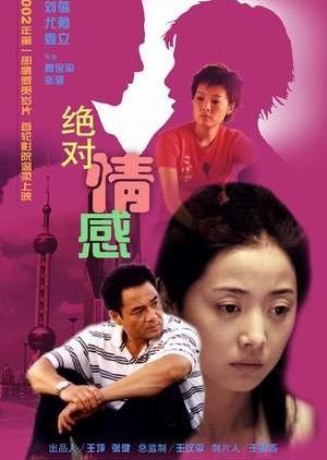 Pure Sentiment 2001 (China)