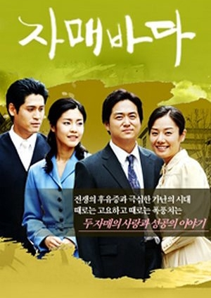 Sisters of the Sea 2005 (South Korea)