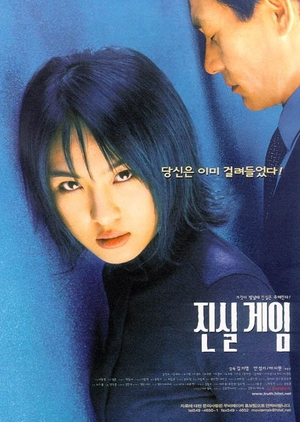 Truth Game 2000 (South Korea)