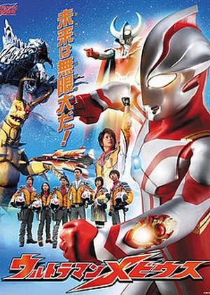 Ultraman Mebius 2006 (Japan)