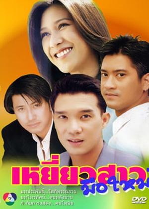 Yiew Sao Muer Mai 2003 (Thailand)