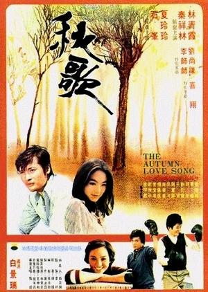 Autumn Love Song 1976 (Taiwan)