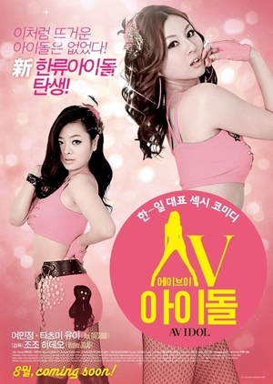 AV Idol 2012 (South Korea)
