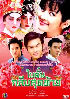 Botan Gleep Sudtai 2008 (Thailand)