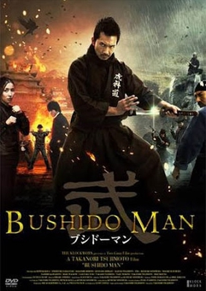 Bushido Man: Seven Deadly Battles 2013 (Japan)