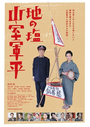 Chi no Shio Yamamuro Gunpei 2017 (Japan)