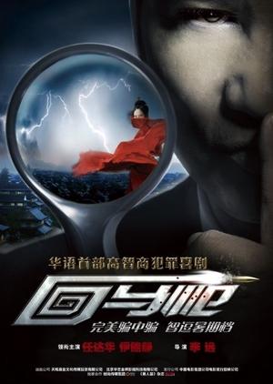 Coming Back 2011 (China)