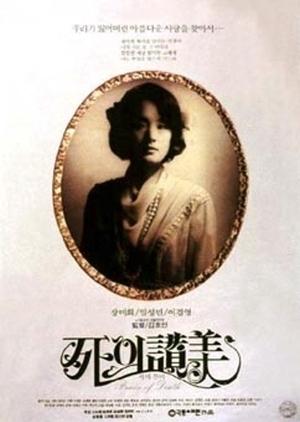 Death Song 1991 (South Korea)