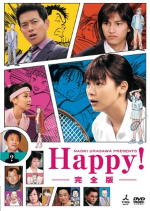 Happy! 2006 (Japan)