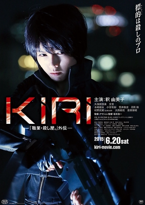 KIRI: Shokugyo Koroshiya Gaiden 2015 (Japan)
