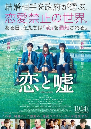 Love and Lies 2017 (Japan)