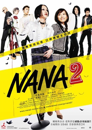 Nana 2 2006 (Japan)
