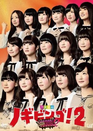 NogiBingo! 2 2014 (Japan)