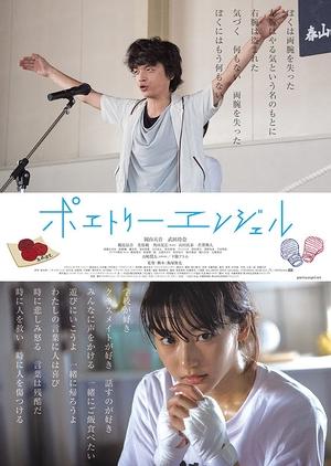 Poetry Angel 2017 (Japan)
