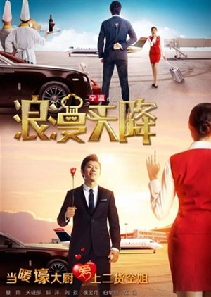 Romance Out of the Blue 2015 (China)