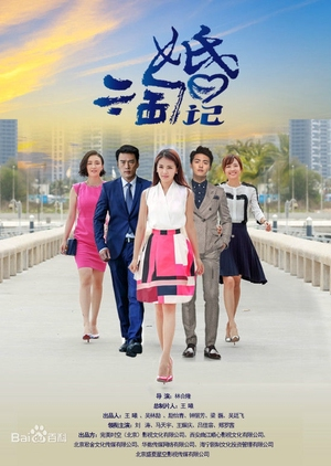 Scouring Marriage 2015 (China)