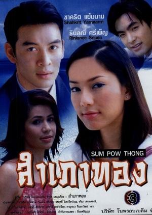 Sum Pao Thong 2005 (Thailand)