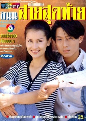 Tannon Sai Soot Tai 1994 (Thailand)