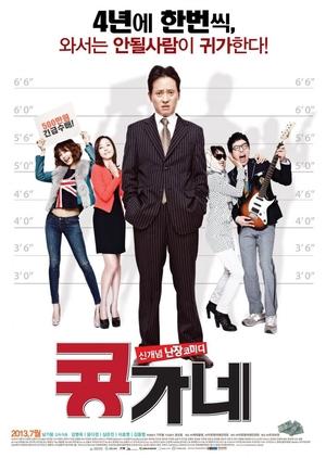 The Beans 2013 (South Korea)