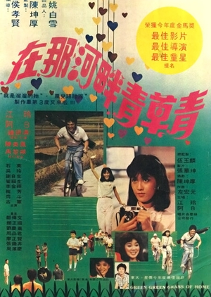 The Green, Green Grass of Home 1983 (Taiwan)