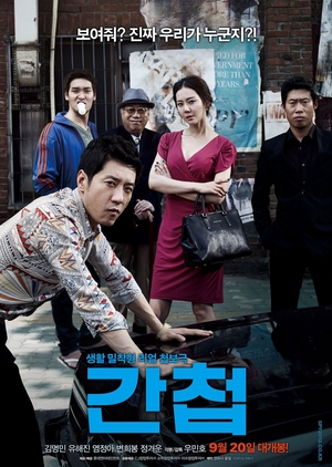 The Spies 2012 (South Korea)